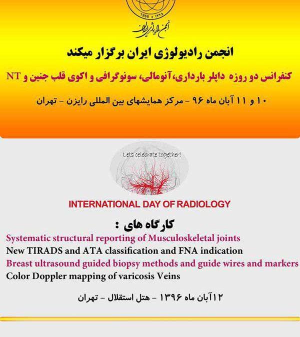 کنفرانس دوره روزه آموزشی داپلر بارداری ، آنومالی ، سونوگرافی و NT – آبان 96 – تهران