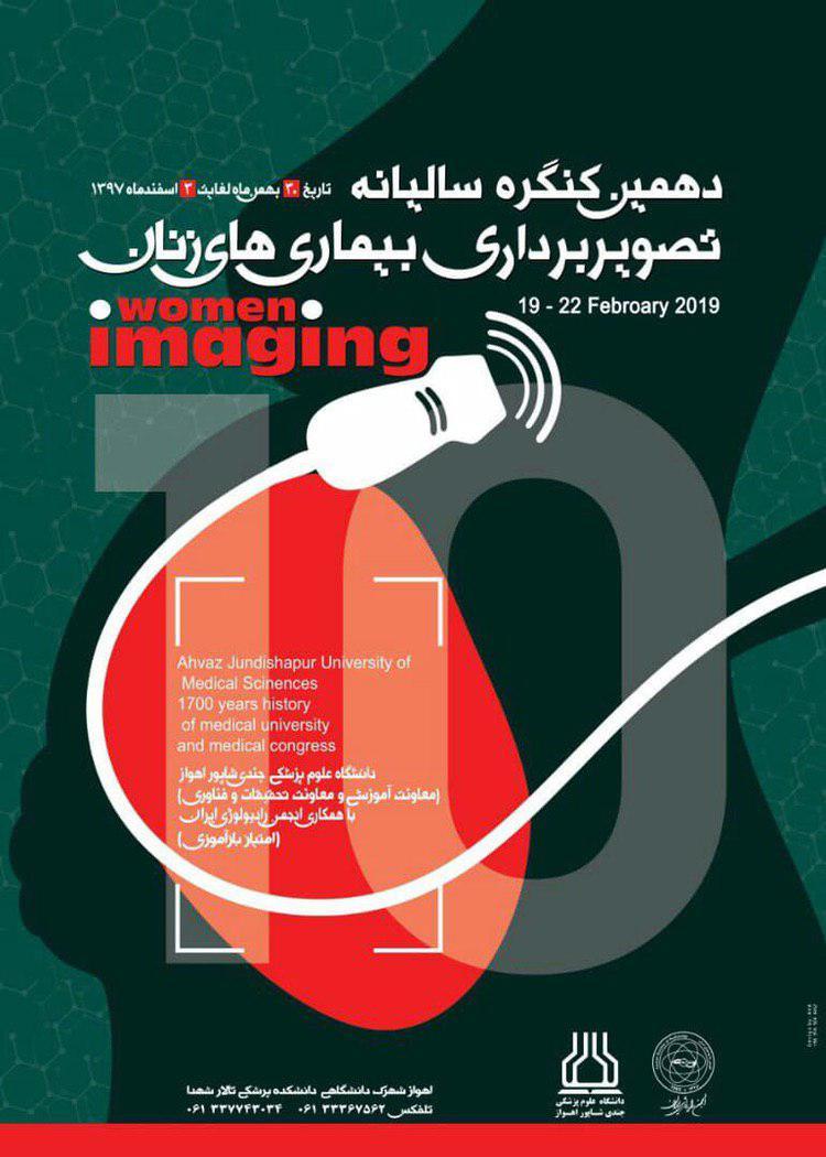دهمین کنگره تصویربرداری بیماریهای زنان با سخنرانی دکتر گرامی