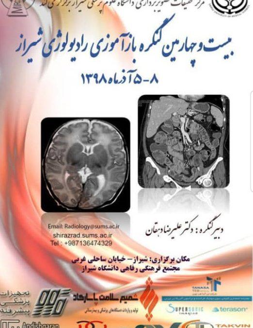 بیست و چهارمین کنگره بازآموزی رادیولوژی شیراز
