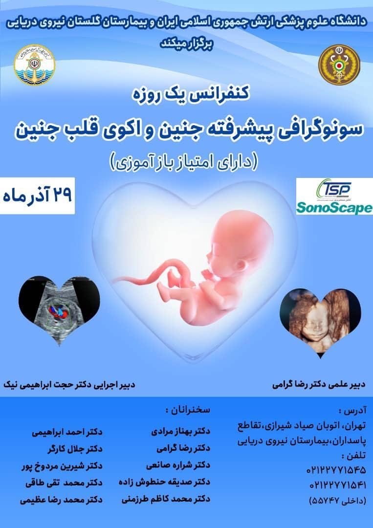 کنفرانس سونوگرافی پیشرفته جنین و اکوی قلب جنین