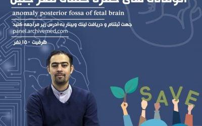 وبینار آنومالیهای حفره خلفی مغز جنین